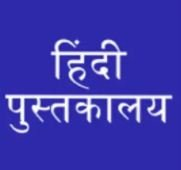hindi books Telegram Channel