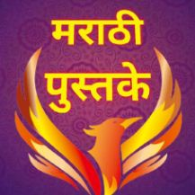 Marathi Books Telegram Channel