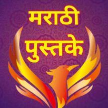 Marathi Books Telegram Channel